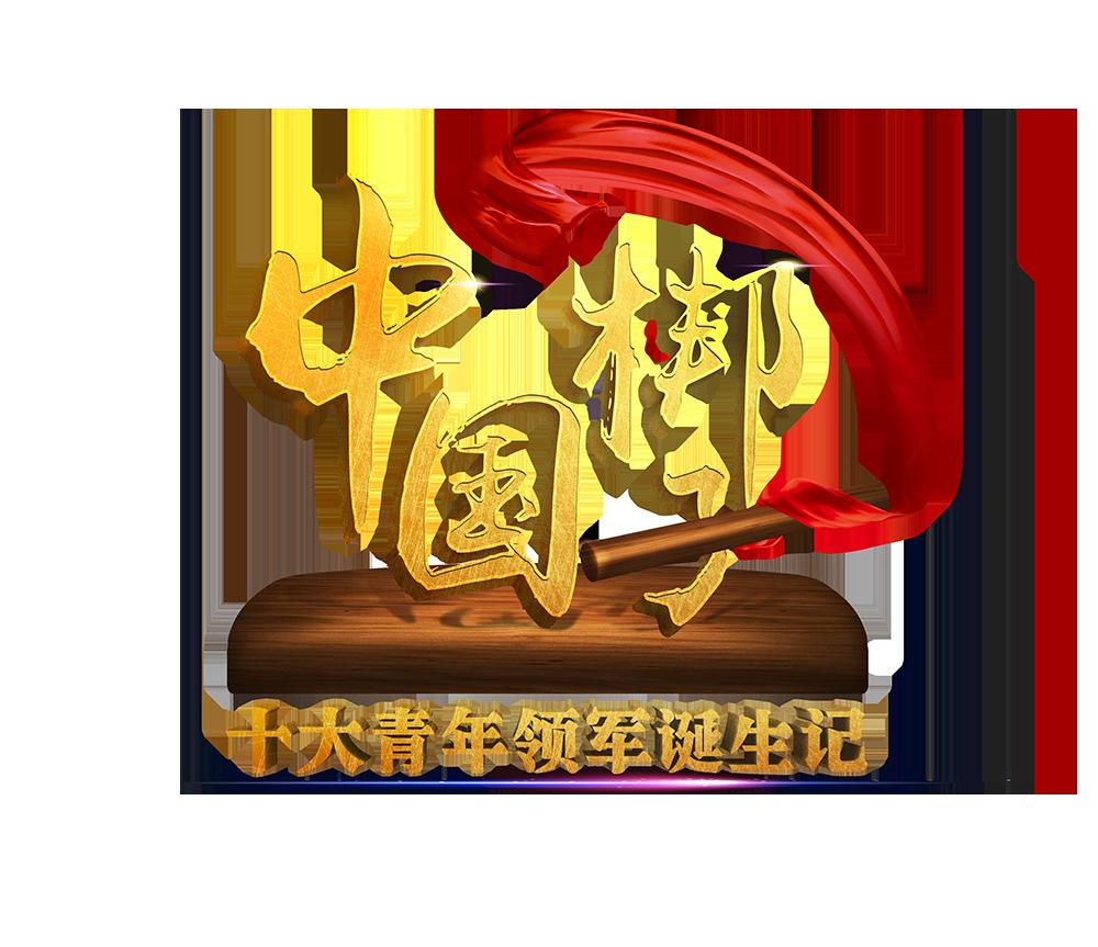 《中国梆子》2019