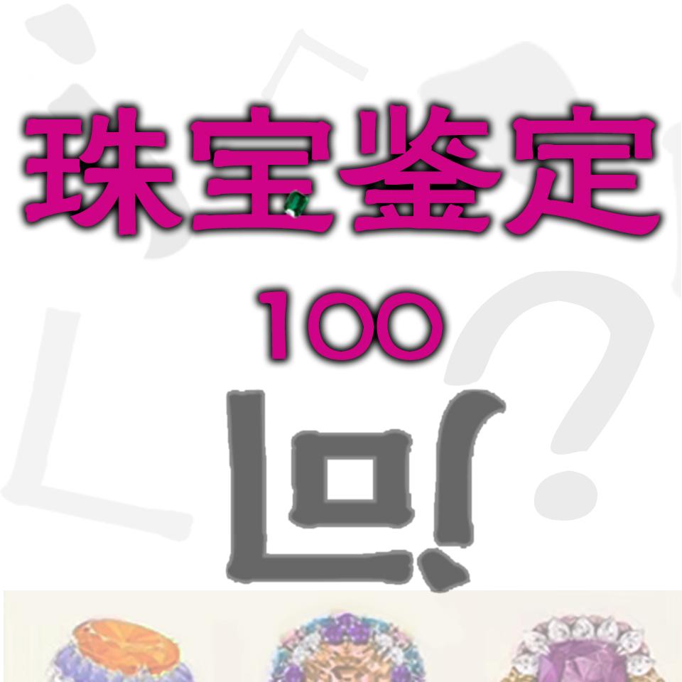 珠宝鉴定100问|全品珠宝|速知专业