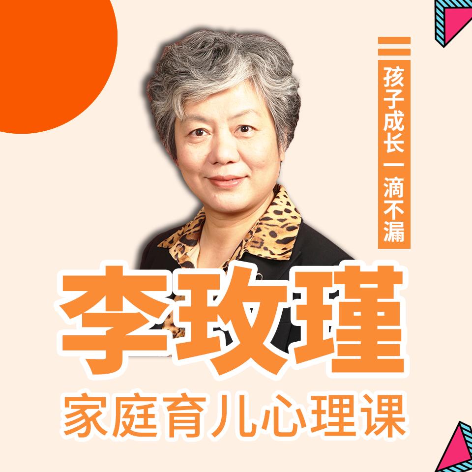 李玫瑾育儿心理:经典家庭教养课