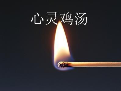 心灵鸡汤 I(全译珍藏版)
