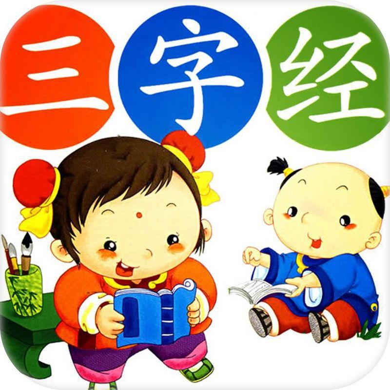 三字经(童声跟读)