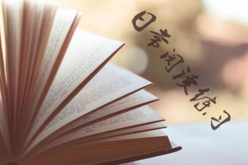 日常阅读练习