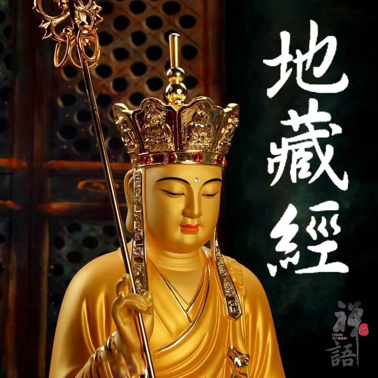 地藏菩萨本愿经《地藏经》讲记