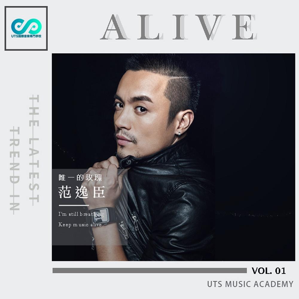 范逸臣:UTS Alive 第一季