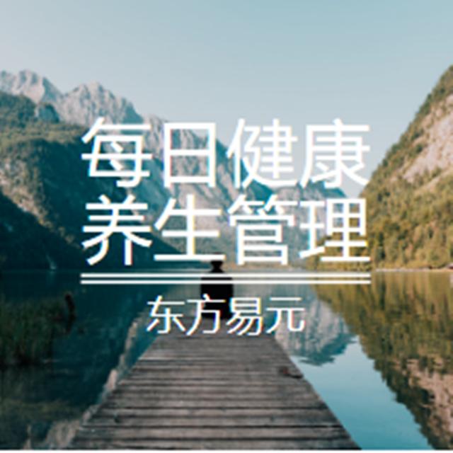 东方易元|每天5分钟健康养生管理