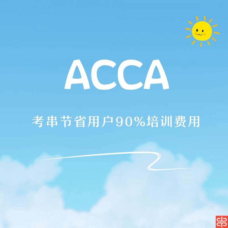 考串ACCA