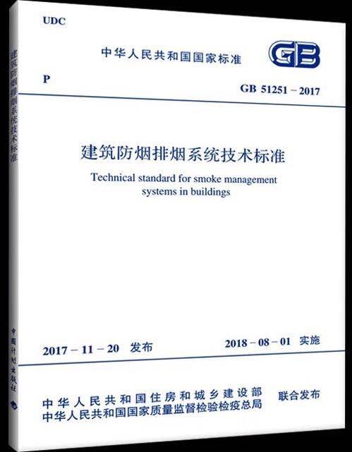 防排烟规范GB51251-2017-姜宁