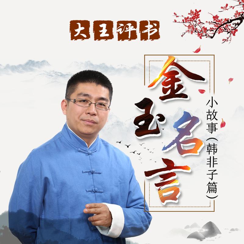 大王评书:金玉名言小故事(韩非子篇)
