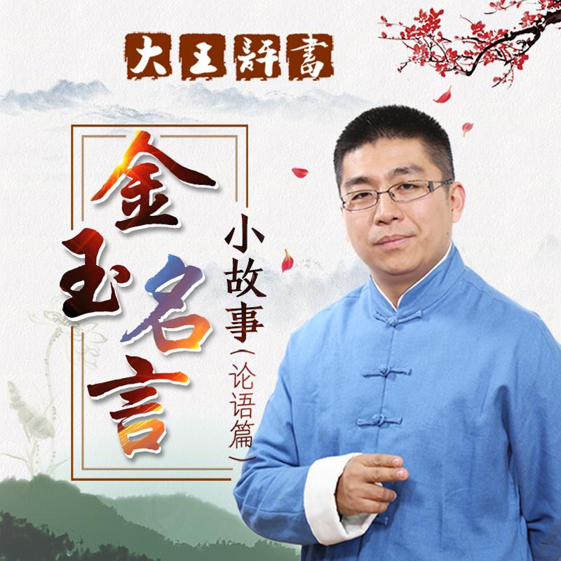 大王评书:金玉名言小故事(论语篇)