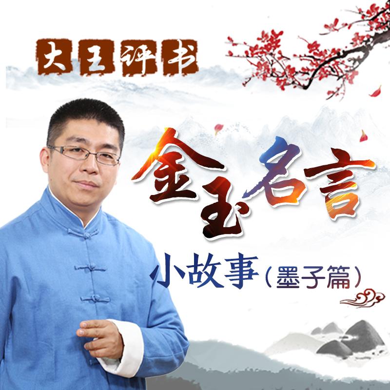 大王评书:金玉名言小故事(墨子篇)