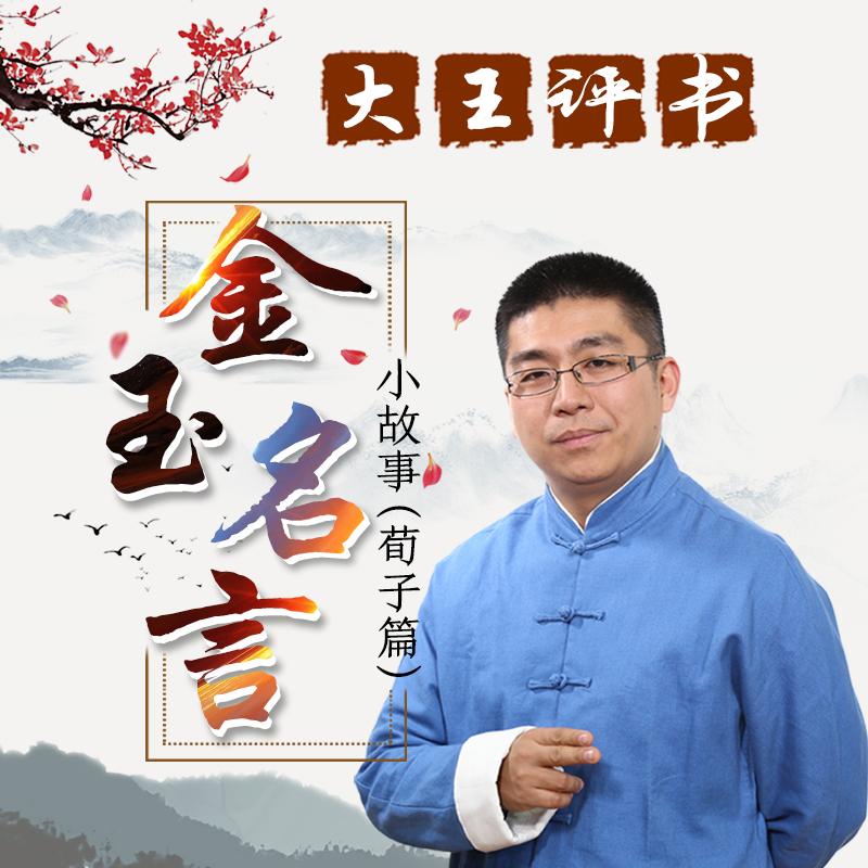 大王评书:金玉名言小故事(荀子篇)