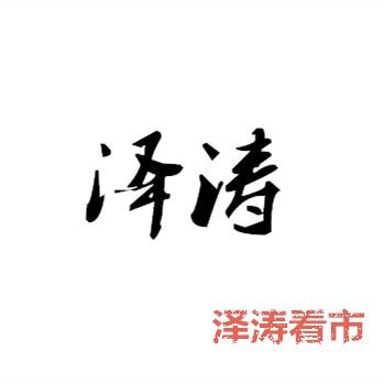 泽涛谈预判