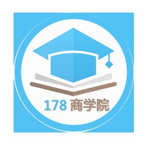 178商学院