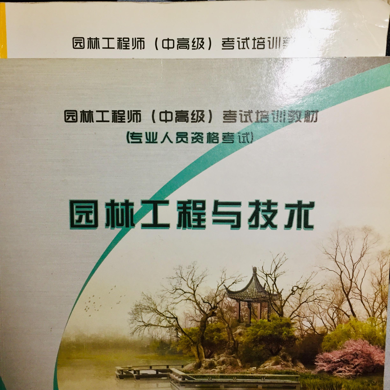 职业考试|园林工程与技术