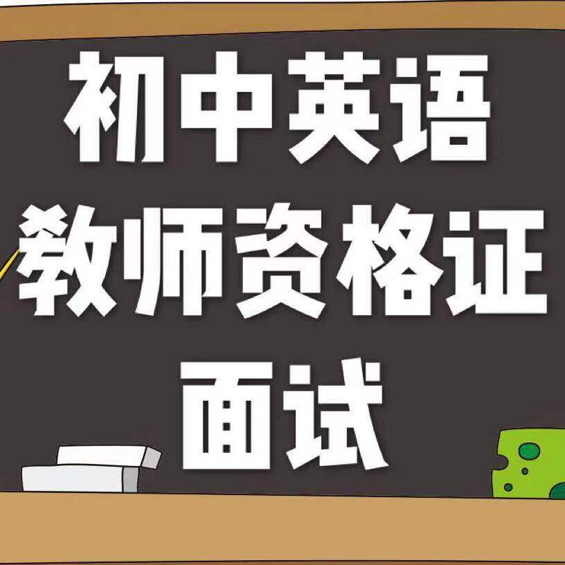 初中英语教师资格证面试