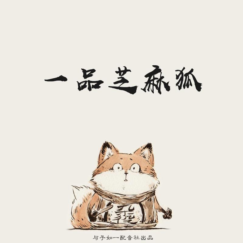 一品芝麻狐【完结】