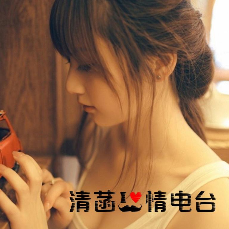 清菡心情电台