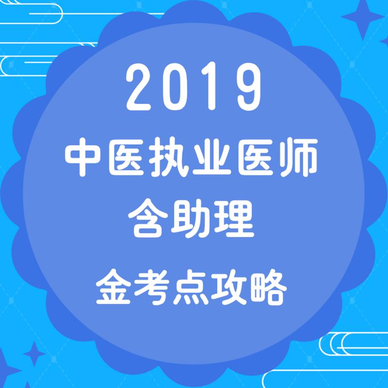 2019中医执业医师(含助理)金考点攻略