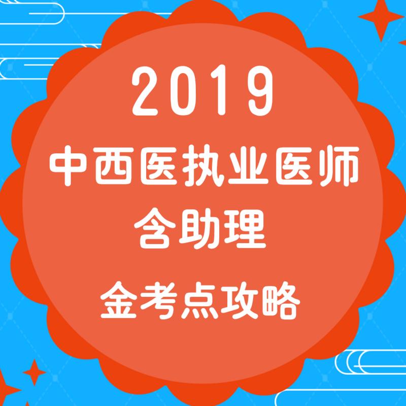 2019年中西医执业(助理)医师金考点