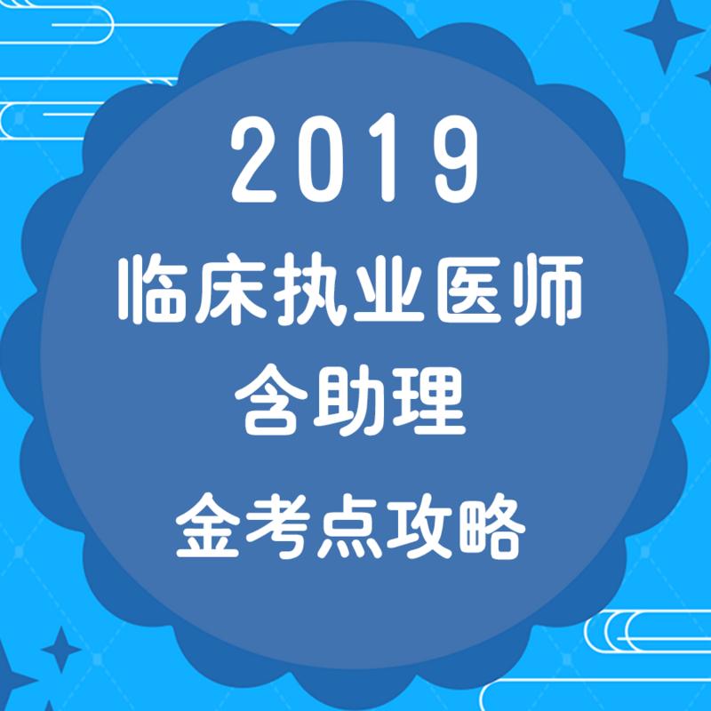 2019年临床执业(助理)医师金考点攻略