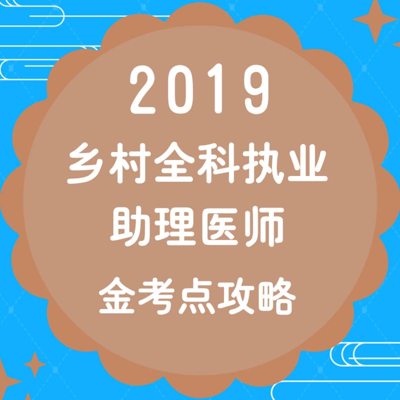 2019年乡村全科执业助理医师考试金考点