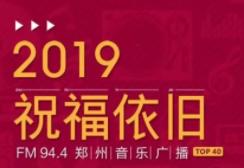 2019-祝福依旧-主播推荐可爱的小猪