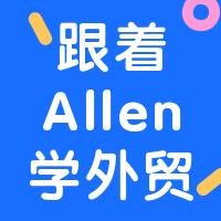跟着Allen学外贸