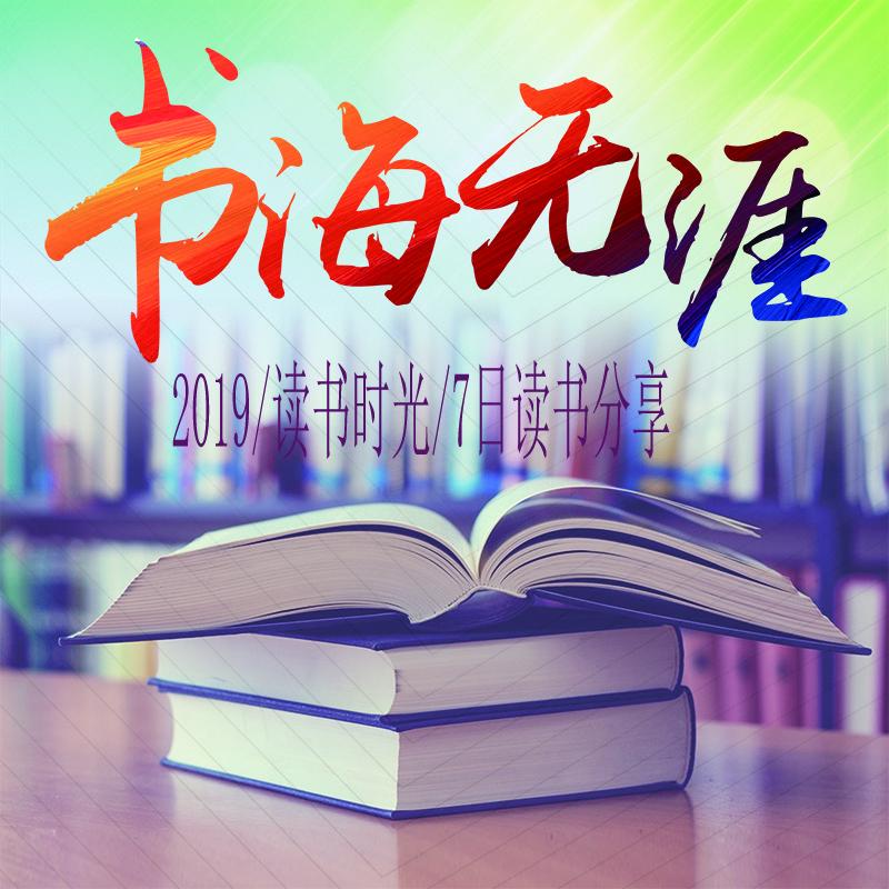 2019/读书时光/7日读书分享