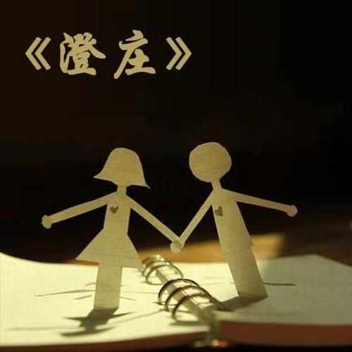 《澄庄》怀旧唯美爱情