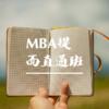 过啦考研 | MBA提前面试直通班