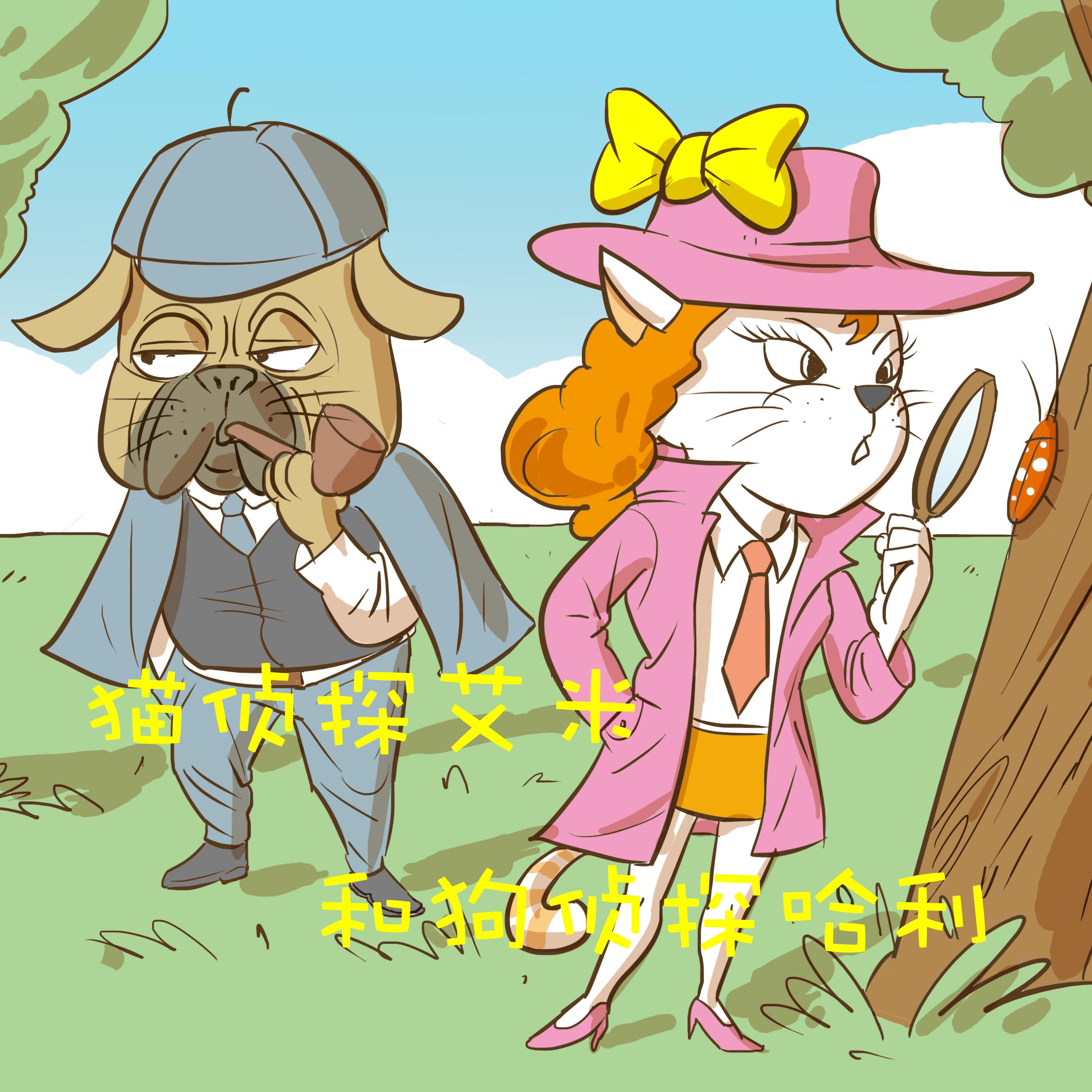 儿童广播剧:猫侦探艾米和狗侦探哈利