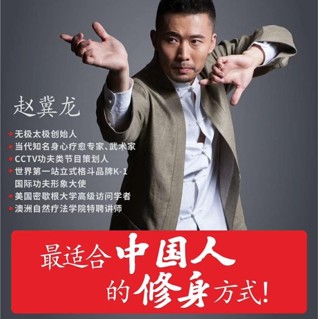 武升堂|最适合中国人的修身方式!
