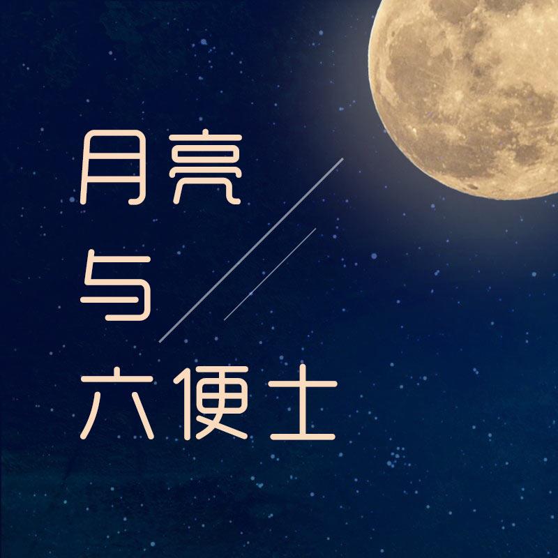 《月亮与六便士》-毛姆