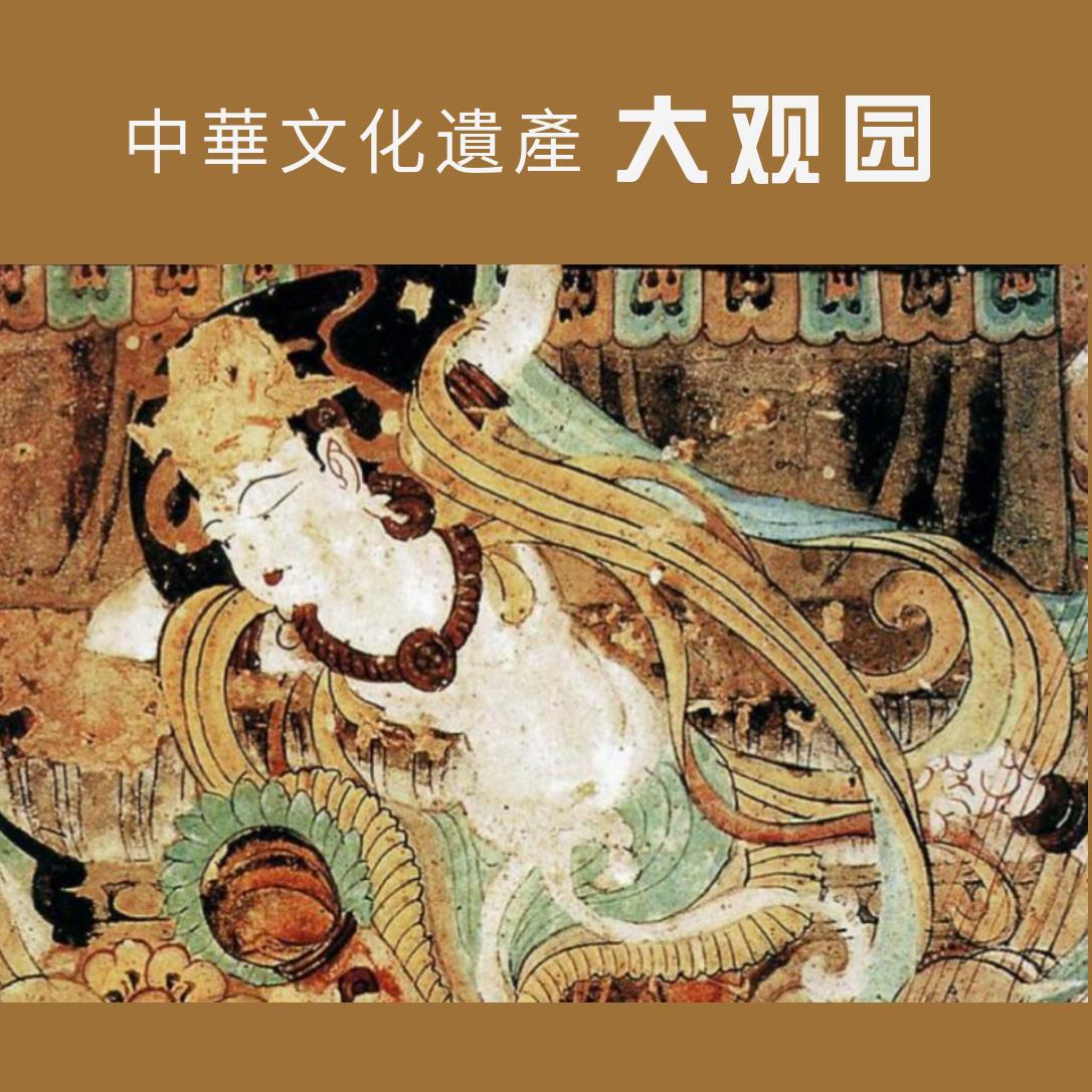 中华文化遗产大观园