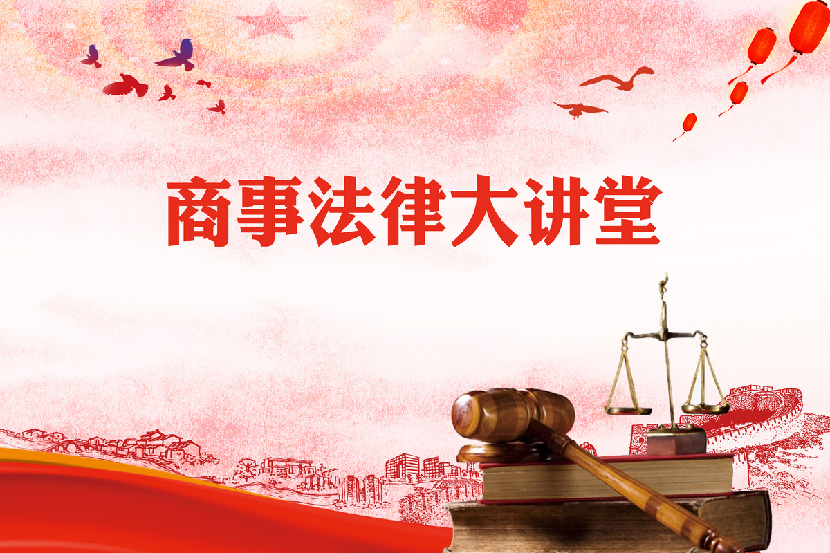 商事法律大讲堂
