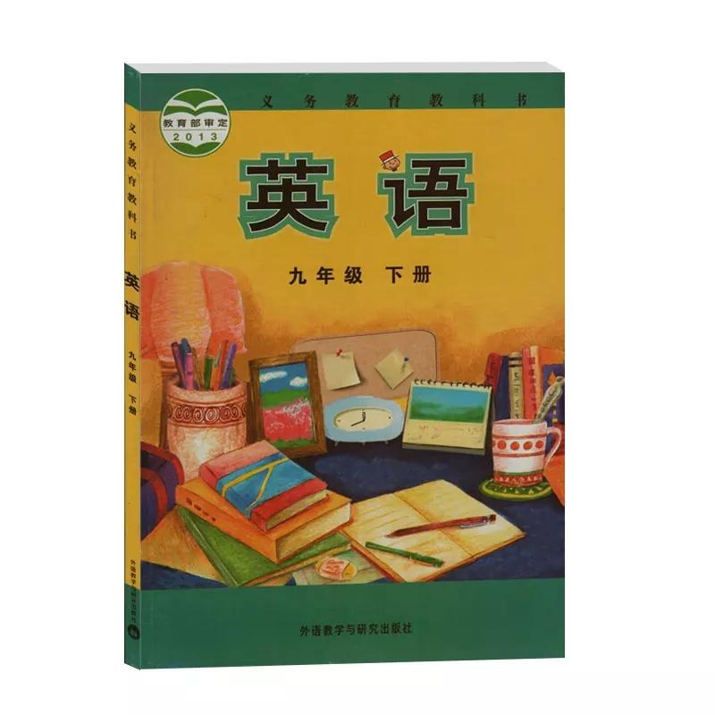 九年级下册外研版英语学习