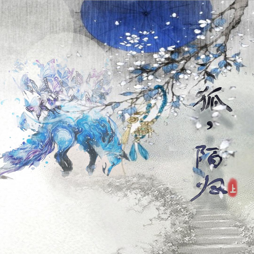 《狐,陌归》(原创全两期个人古风广播剧)