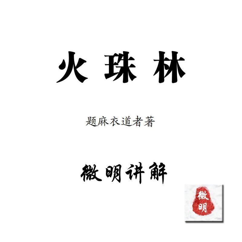 微明六爻预测经典讲解系列之《火珠林》
