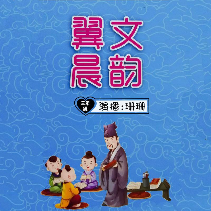 翼文晨韵 三年级(下篇)