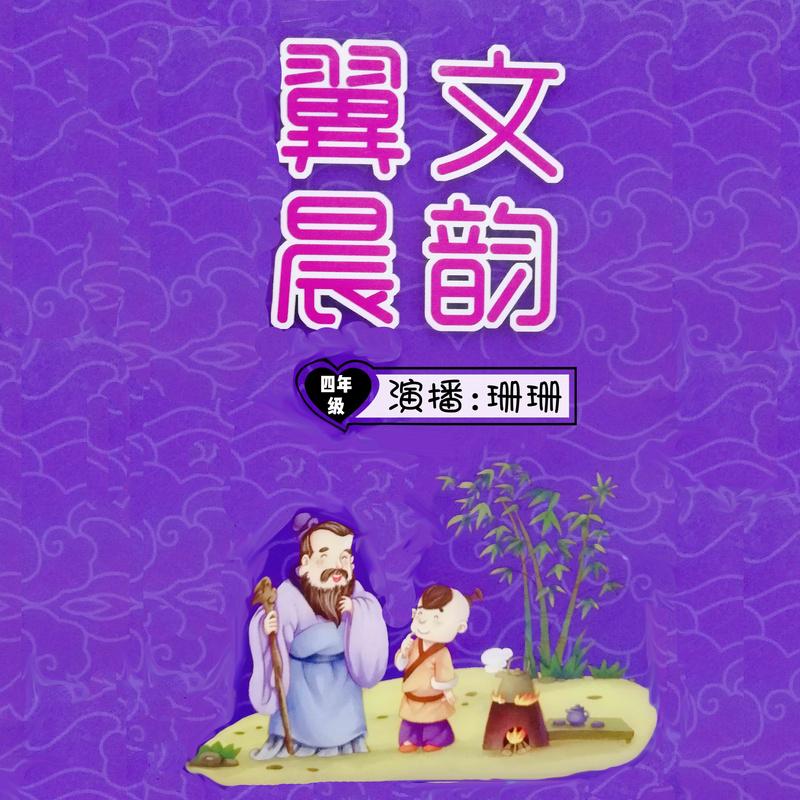 翼文晨韵 四年级(下篇)