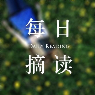 每日摘读|共享美文