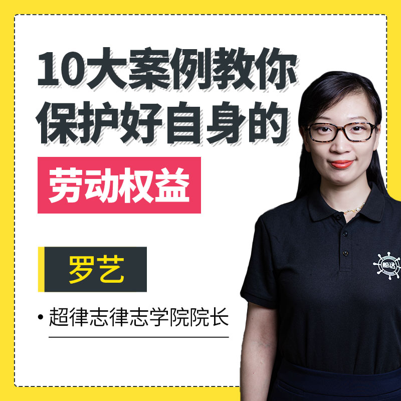 10大案例教你保护好自身的劳动权益