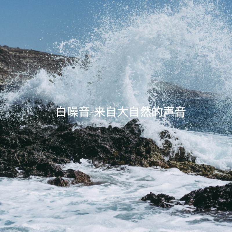 白噪音-来自大自然的声音