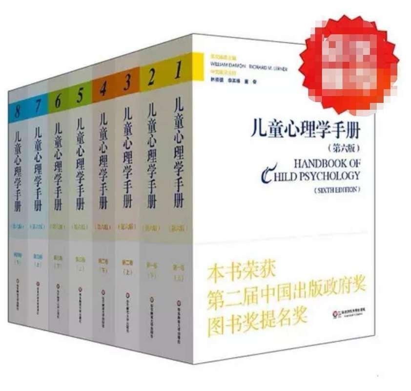国家级图书奖-儿童心理学手册