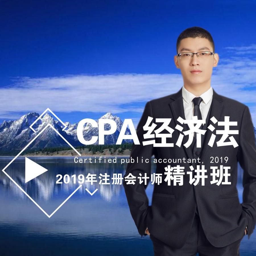 2019年注会/CPA:经济法