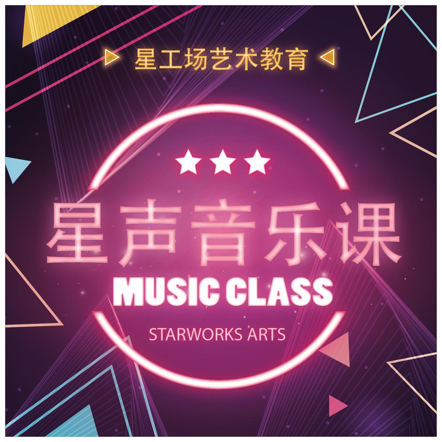 星声音乐课