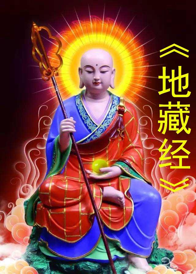 《地藏菩萨本愿经》解说
