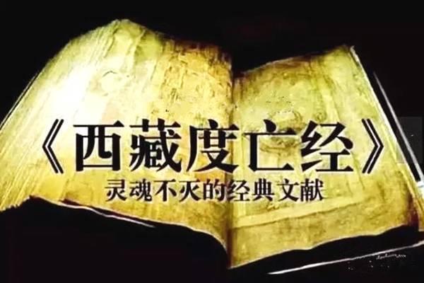西藏度亡经(完)