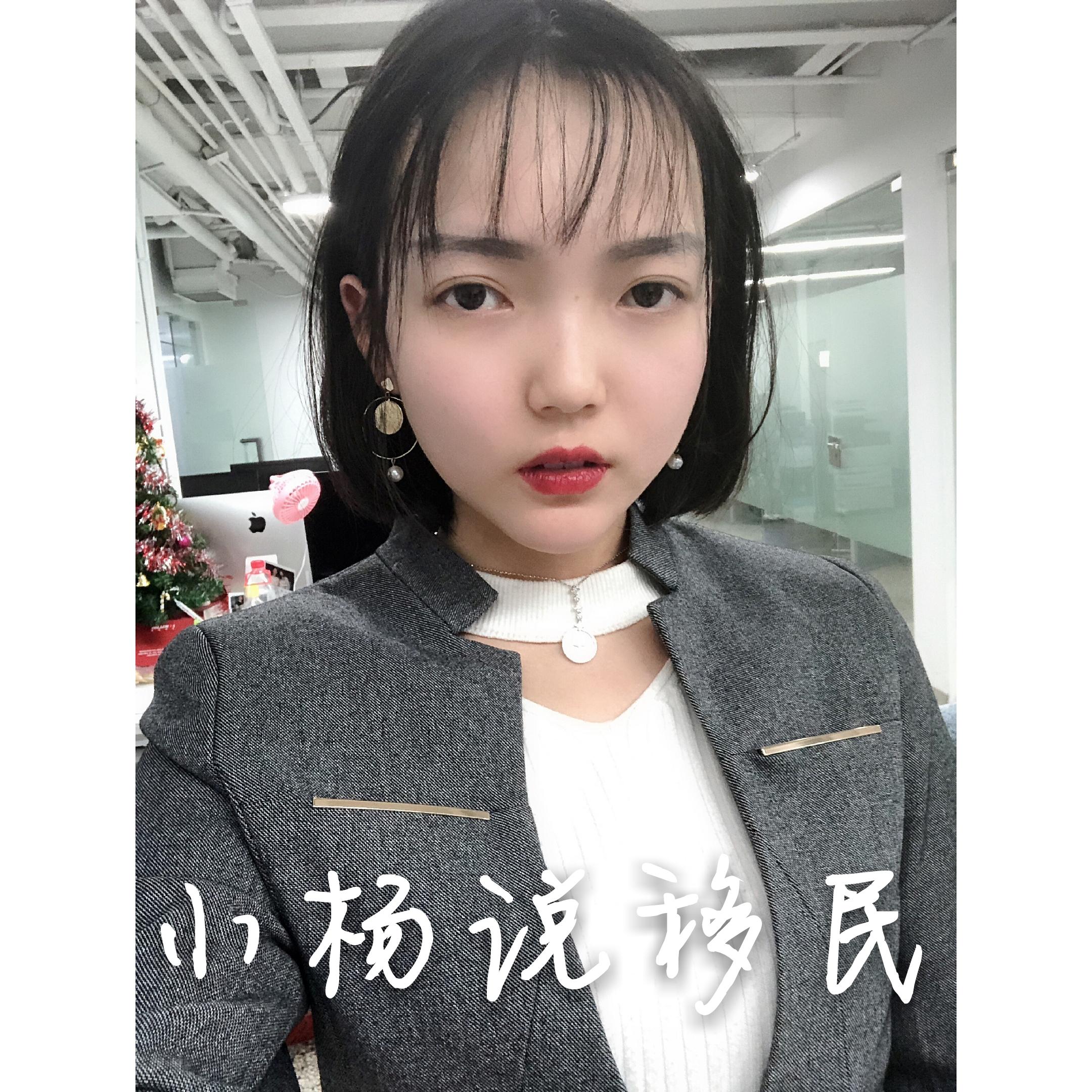 小杨说移民