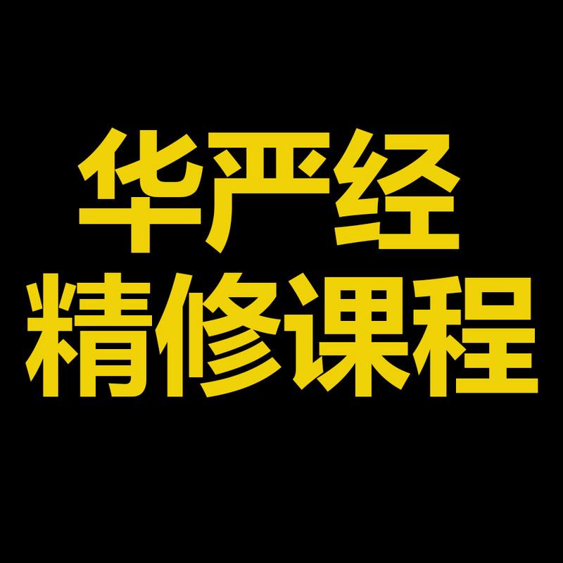 《华严经》精修(第二次讲解)